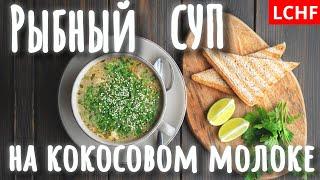 Рыбный суп на кокосовом молоке