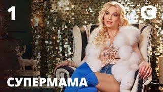 Инста-мама Настя завела ребенка для селфи? – Супермама 2020 – Выпуск 1 от 06.04.2020