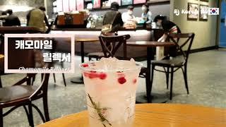스타벅스 캐모마일 릴렉서 Starbucks Iced C…