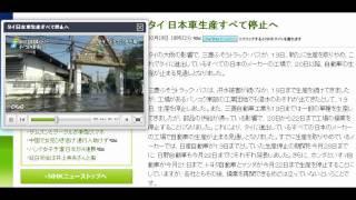 大雨・洪水 タイの日本車生産すべて停止 工業団地浸水 NHK 20111019