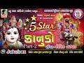 5 STAR KANUDO KAUSHIK BHARWAD NEW NONSTOP PART 2 NEW SHYAM