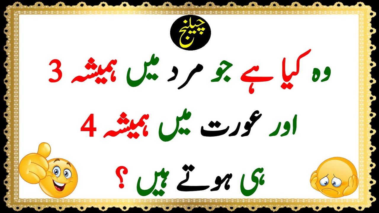 General Knowledge Paheliyan in Urdu/Hindi | New Hindi Riddles | Common Sense Test