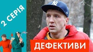 Дефективи | 2 серія | НЛО TV