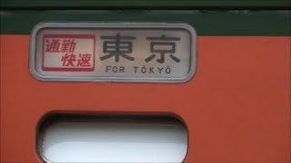 113系で行く急行伊豆の旅【復路】東京行車窓(伊東→東京)