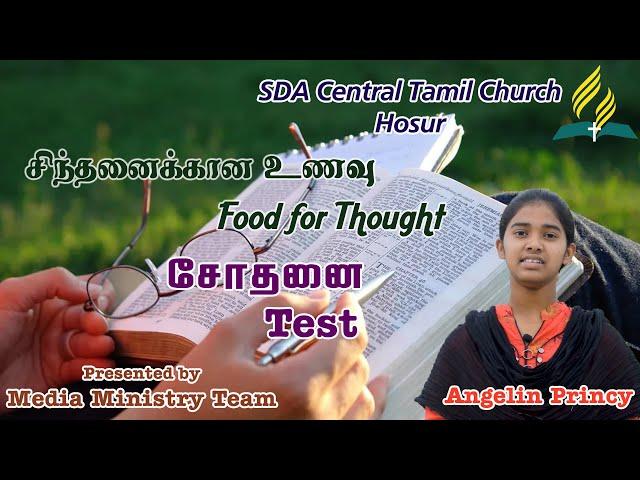 சோதனை   Test   Angelin Princy   Food For Thought   SDA Central Tamil Church Hosur