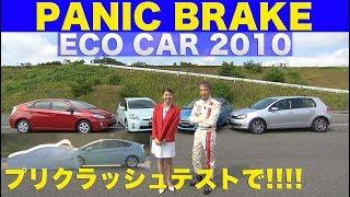 パニックブレーキランキング エコカー【Best MOTORing】2010 ENTRY CAR ...
