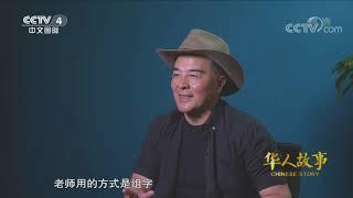 [华人故事]余俊武——澳大利亚华人艺术界的拓荒者| CCTV中文国际