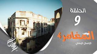 برنامج المغامر 4 - الإنسان اليمني   الحلقة 9 - مدرسة عمار بن ياسر