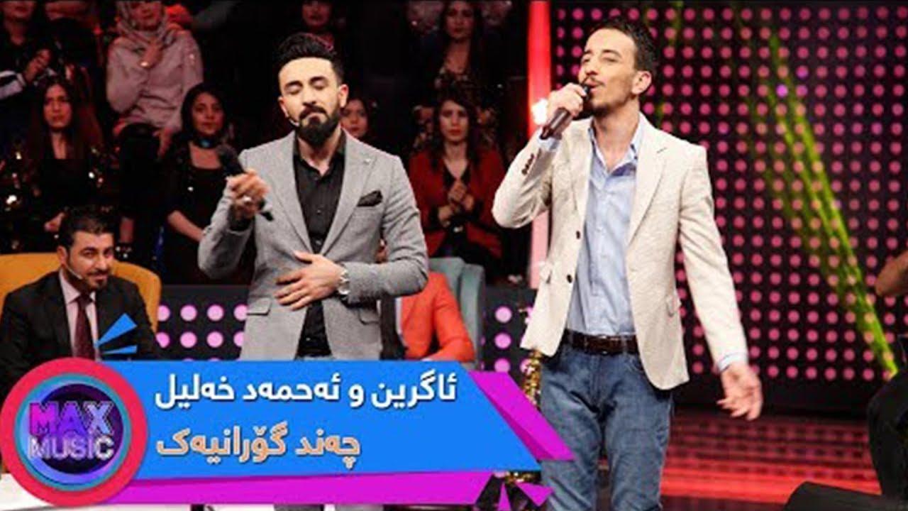 Agreen & Ahmad Xalil - Koktel