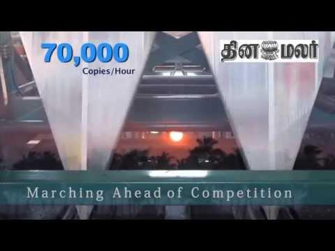 NewsPaper Printing Plant - Dinamalar National Tamil Daily