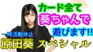 なつみかんのゲームプレイ動画 欅のキセキ 欅坂46 ひらがなけやき 原田...