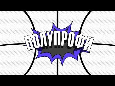 «Полупрофи-3» / Спецвыпуск / 1 апреля