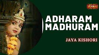 Adharam Madhuram | Shyam Tharo Khatu Pyaaro  | Jaya Kishori Ji | Madhurastakam