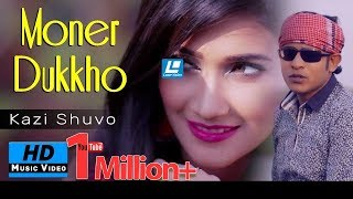 Moner Dukkho By Kazi Shuvo | HD Music Video | Snehasish Ghosh thumbnail