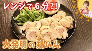 電子レンジ6分!!大発明の鶏ハム/みきママ thumbnail