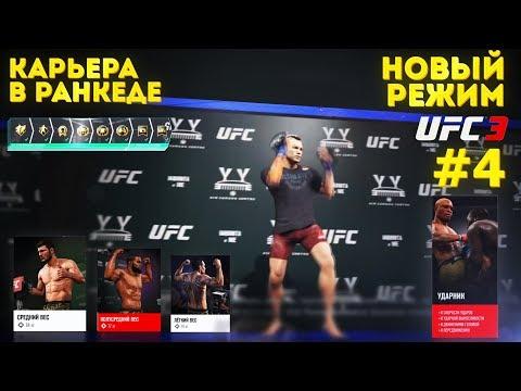 ПЕРВЫЕ ПОРАЖЕНИЯ? ИДЕМ в ТОП 100 UFC 3 КАРЬЕРА #4