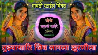 तुझ्यासाठी जिव लागला झुरणीला | Tujhya sathi Jiv Lagla Zurnila Gavthi Style Mix Dj Balaji Jahire