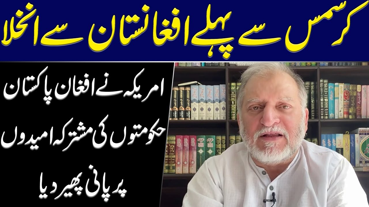 Latest Video of Orya Maqbool Jan | 10 October 2020