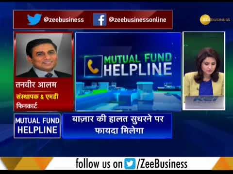Mutual Funds Helpline: Know where to invest in mutual funds @April 20 2018