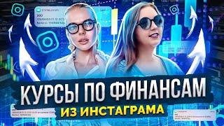 Инвестиции в инстаграм: Мила Колоколова и Анастасия Тарасова / Разоблачение /  Куда вложить деньги?
