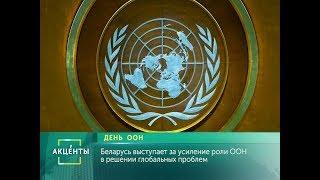 АКЦЕНТЫ  День ООН