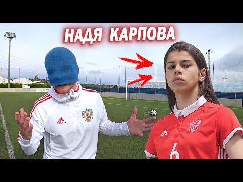 Футболистка женской Сборной России Vs Живой Футбол