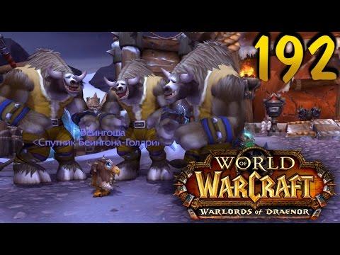 Играем в World of Warcraft #192 Танцульки с тауренами