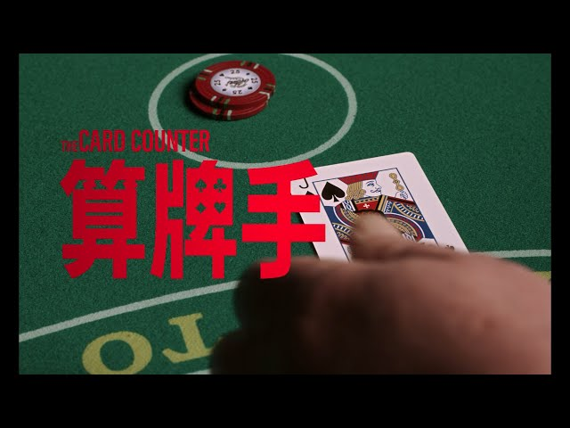 《算牌手》9/17 決勝局中局