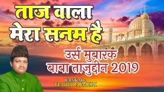 Taj Piya Qawwali 2019 - Taj Wala Mera Sanam Hai   Habib Ajmeri Qawwali   Baba Tajuddin Urs 2019