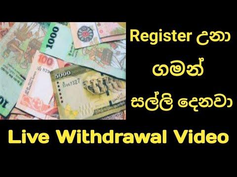 Earn Money Myelbux Sinhala