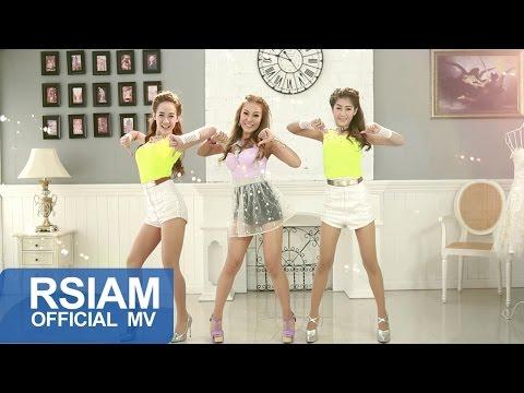 ชวนเธอมาชูวับ : พิมดา อาร์ สยาม [Official MV]