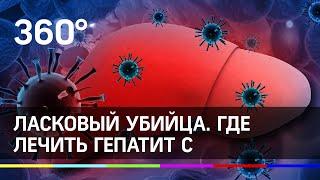 Стопроцентное и бесплатное лечение от гепатита С в Подмосковье