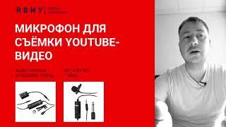 Микрофон для YouTube 2018. RBMY ч.4