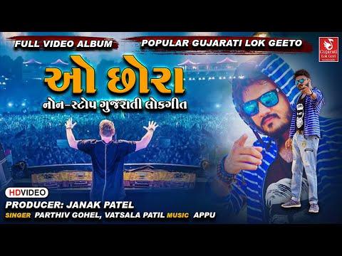 ઓ છોરા - O Chhora | Nonstop Gujarati DJ Song | Parthiv Gohil, Vatsala Patil | #gujaratidjsong