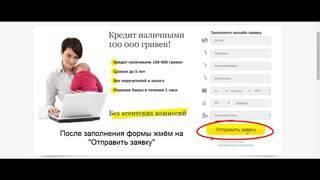 Как за 2 часа получить кредит наличными Кредиты в Украине(, 2016-04-01T13:47:50.000Z)