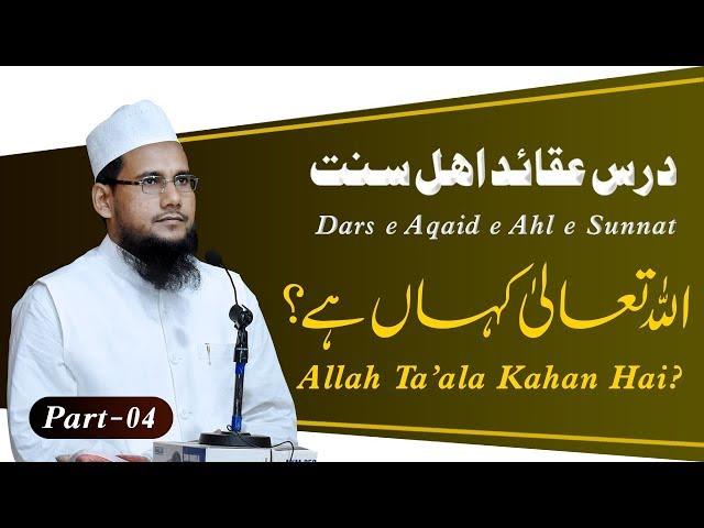 Session 04 - Dars e Aqaid e Ahl e Sunnat | Allah Ta'ala Kahan Hai? | Naqibussufia