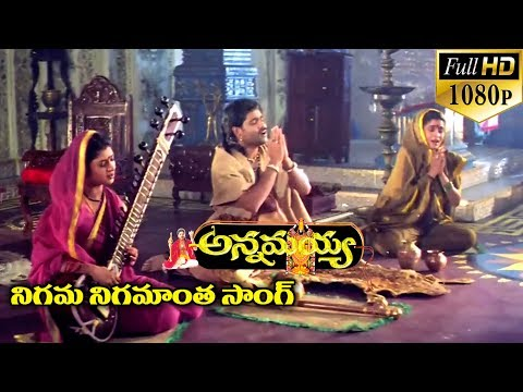 Annamayya Video Songs - Nigama Nigamantha - Nagarjuna, Ramya Krishnan, Kasturi ( Full HD )
