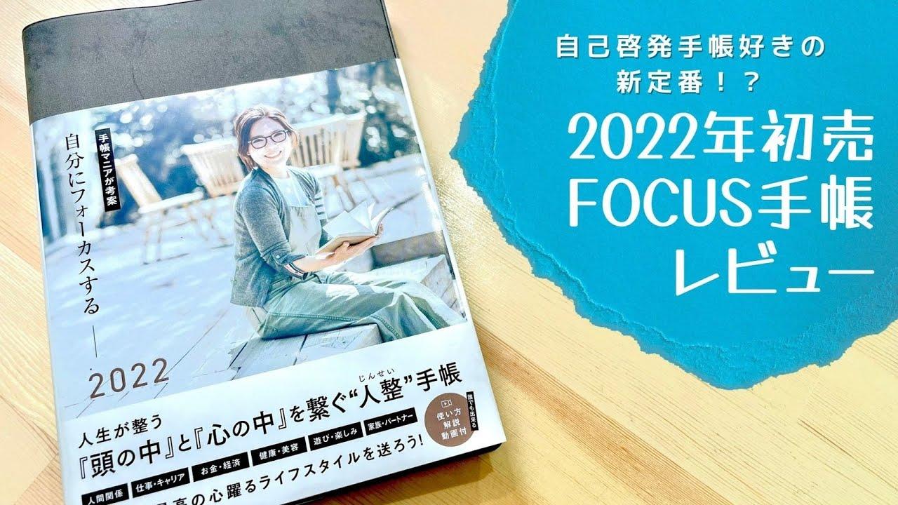 【2022年】必ず夢を叶える手帳?自信あるので返金保証付き!【focus手帳 フォーカス手帳 自己啓発】