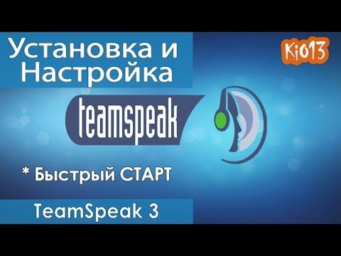 TeamSpeak - Установка и Настройка программы для игры в World Of Tanks (Для канала KiO13) #WoT