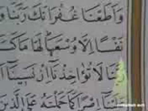 Amenerrasulu kuran/quran online free 100% audio and trans.ses ve meal link to free mp3 by all imams