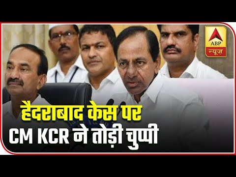 Hyderabad Case: CM