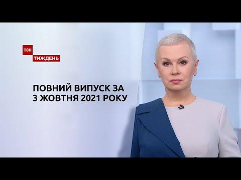 Новини України та світу   Випуск ТСН.Тиждень за 3 жовтня 2021 року