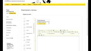 Wangorodskiy site - Как сделать подстраницу