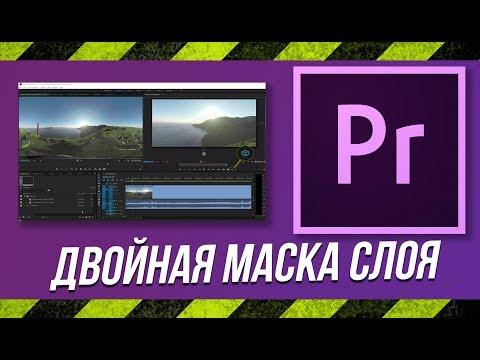 Уроки ! Premiere Pro / Двойная маска слоя /  2 решения /  несколько масок на одном слое