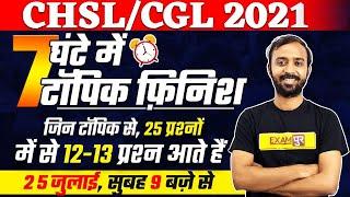 SSC CHSL/CGL 2021 | Reasoning Classes | 7 Hours Marathon | Reasoning Topics Finish | By Deepak Sir