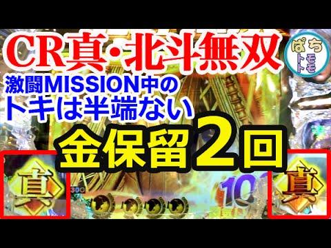 ミッション 激闘