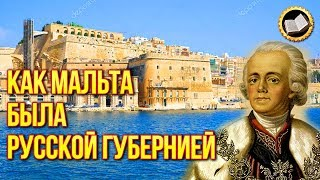 МАЛЬТА БЫЛА РУССКОЙ? Кто не дал Павлу 1 править всей Европой? Русский Мальтийский Орден
