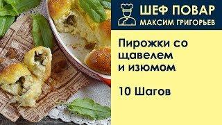 Пирожки со щавелем и изюмом . Рецепт от шеф повара Максима Григорьева