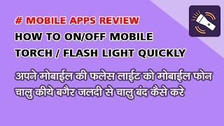 How to On/Off Mobile Torch/Flash Light Quickly in Hindi