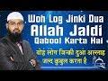 Woh Log Jinki Dua Allah Jaldi Qabool Karta Hai By Adv  Faiz Syed